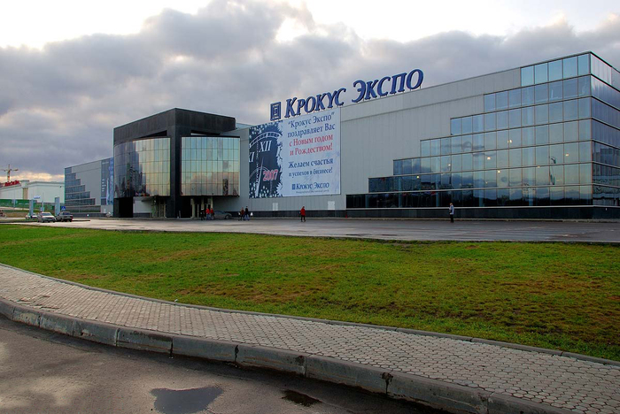 Международный выставочный центр крокус экспо