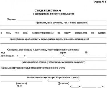 Обязательна ли гражданам россии регистрация в москве постановка на миграционный учет ребенка иностранного гражданина