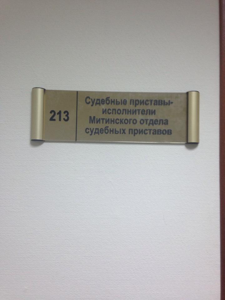 сеть судебные приставы даниловского осп г москвы Вокзалы отправления, график