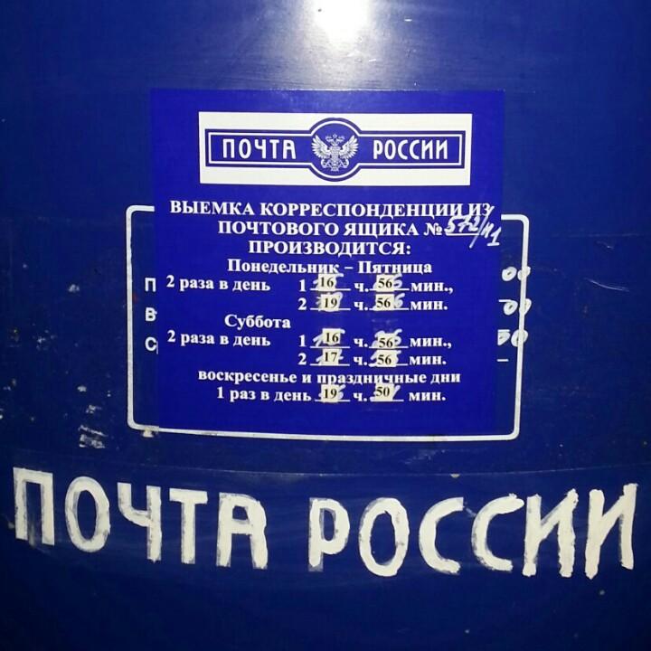 фгуп почта россии адрес