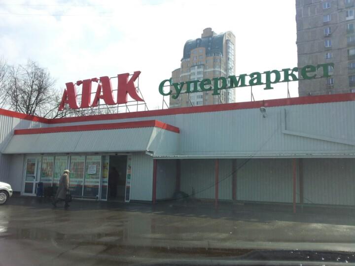 Картинки атак супермаркет