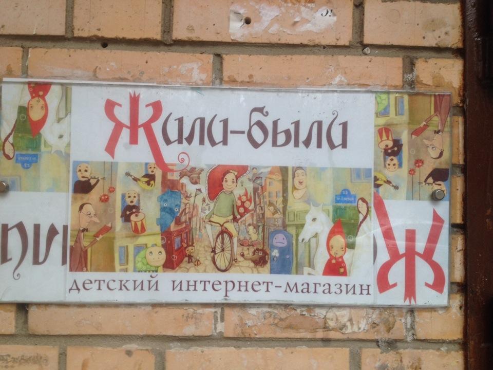 Магазин Жили Были В Москве