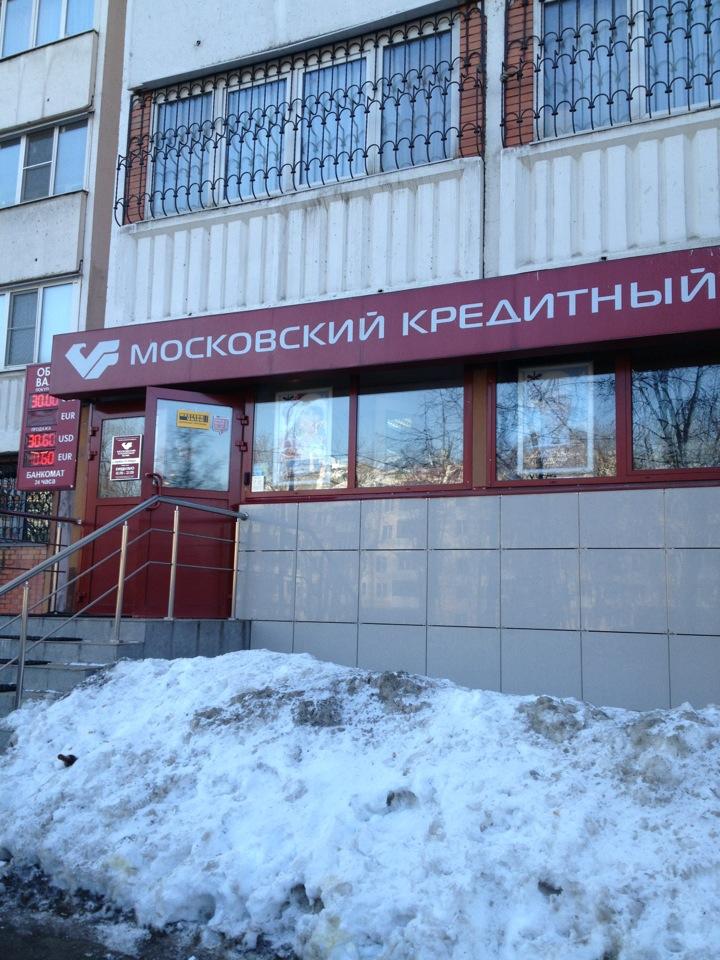 Московский кредитный банк офисы в москве