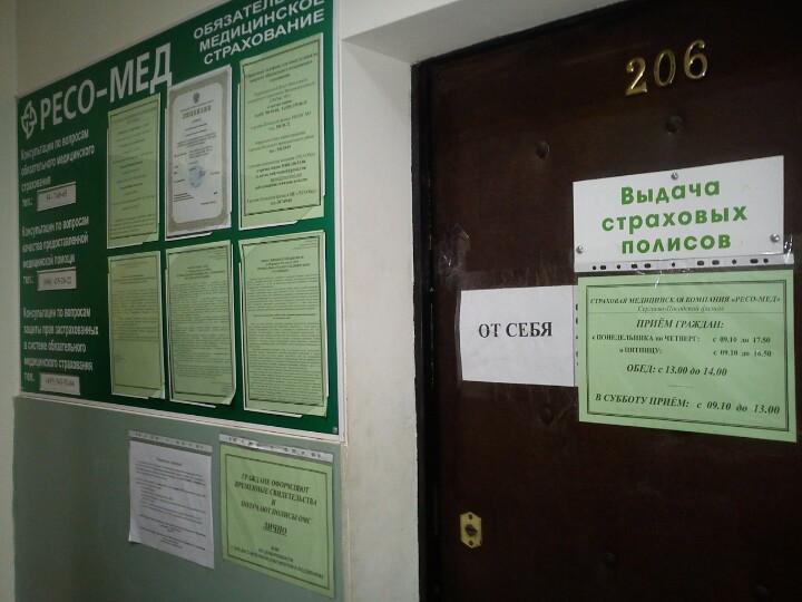 Амурской области ресо гарантия пермь отдел выплат Безруков целый год